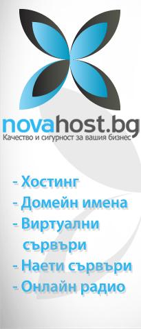 Домейни, хостинг, виртуални, наети и онлайн радио сървъри, колокация и други услуг на ниски цени.   NovaHost.BG