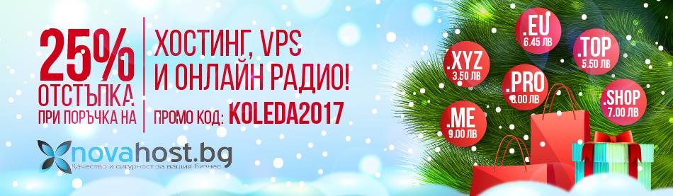 Коледни и Новогодишни промоции 2017