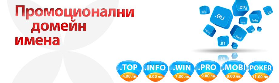 Domain promos 2015 January