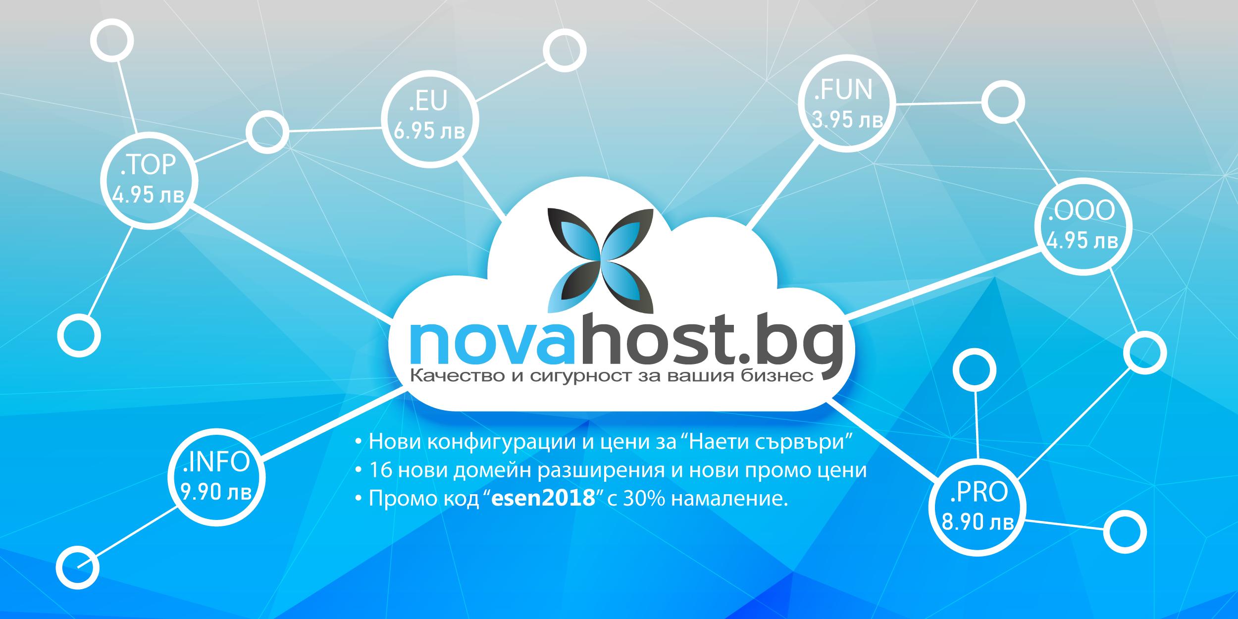 Esen 2018 promos domains servers novahost