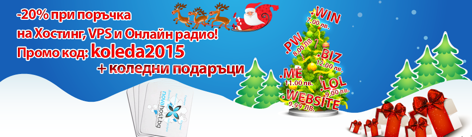 hosting-domains-promos-koleda2015