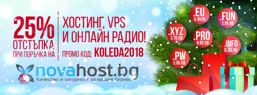 Koleda 2018 promos domains servers novahost