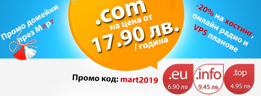 Mart 2019 promos domains servers novahost