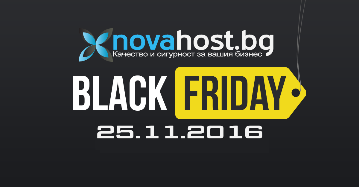 NovaHost.BG Black Friday 2016